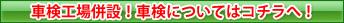車検 広島